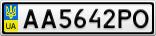 Номерной знак - AA5642PO