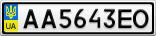Номерной знак - AA5643EO