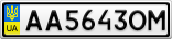 Номерной знак - AA5643OM
