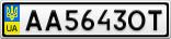 Номерной знак - AA5643OT