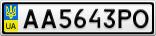 Номерной знак - AA5643PO