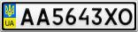 Номерной знак - AA5643XO