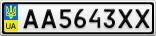 Номерной знак - AA5643XX