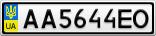 Номерной знак - AA5644EO