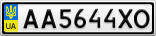 Номерной знак - AA5644XO