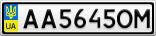 Номерной знак - AA5645OM