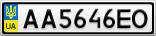Номерной знак - AA5646EO