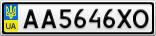 Номерной знак - AA5646XO