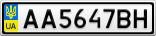 Номерной знак - AA5647BH