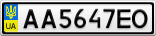 Номерной знак - AA5647EO