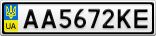 Номерной знак - AA5672KE