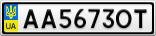 Номерной знак - AA5673OT