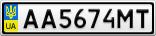 Номерной знак - AA5674MT