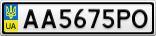 Номерной знак - AA5675PO