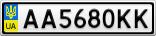 Номерной знак - AA5680KK