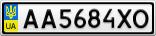 Номерной знак - AA5684XO