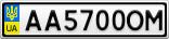 Номерной знак - AA5700OM