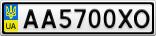 Номерной знак - AA5700XO