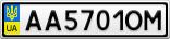 Номерной знак - AA5701OM