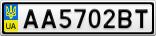 Номерной знак - AA5702BT