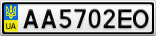 Номерной знак - AA5702EO