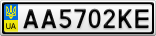 Номерной знак - AA5702KE