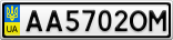 Номерной знак - AA5702OM