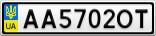 Номерной знак - AA5702OT