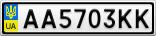 Номерной знак - AA5703KK