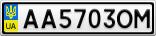 Номерной знак - AA5703OM