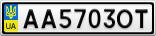 Номерной знак - AA5703OT