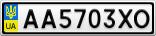 Номерной знак - AA5703XO