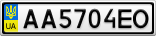 Номерной знак - AA5704EO