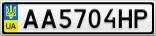 Номерной знак - AA5704HP