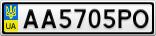 Номерной знак - AA5705PO