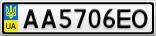 Номерной знак - AA5706EO