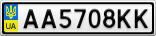 Номерной знак - AA5708KK