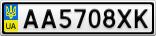 Номерной знак - AA5708XK