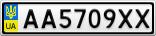 Номерной знак - AA5709XX