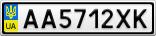 Номерной знак - AA5712XK