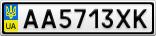 Номерной знак - AA5713XK