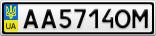 Номерной знак - AA5714OM
