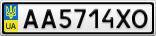 Номерной знак - AA5714XO