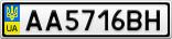 Номерной знак - AA5716BH