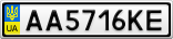 Номерной знак - AA5716KE