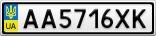 Номерной знак - AA5716XK