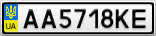 Номерной знак - AA5718KE
