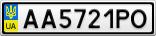 Номерной знак - AA5721PO