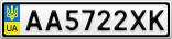 Номерной знак - AA5722XK