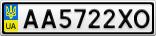 Номерной знак - AA5722XO